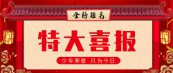 中国风高考特大喜报公众号首图