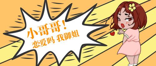 趣味七夕恋爱插画公众号首图
