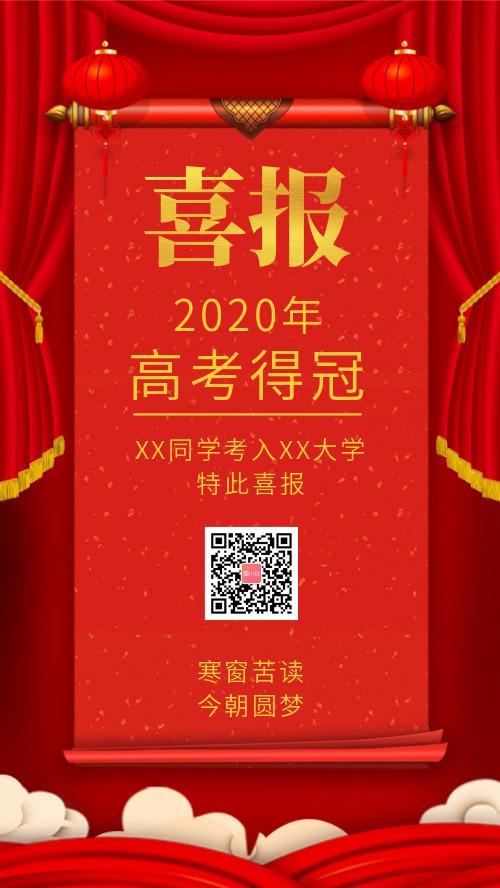 中国风红色高考喜报得冠喜报海报