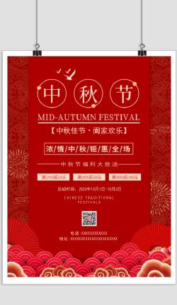 中国风红色中秋节促销活动海报