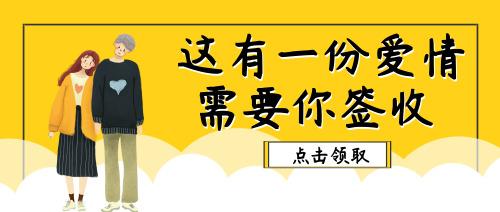 黄色七夕爱情签收公众号首图