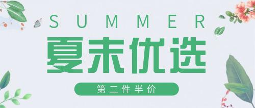 簡約綠色夏末換季促銷公眾號首圖