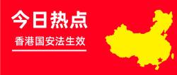 红色中国今日热点新媒体公众号封面首图