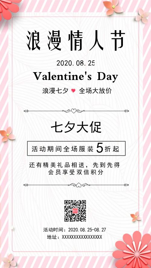 简约浪漫情人节七夕促销活动海报