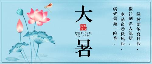 清新荷花中国风二十四节气大暑公众号首图