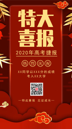 中国风红色特大喜报高考喜讯海报