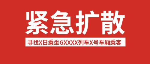 红色主题紧急扩散安全提示插画配图公众号