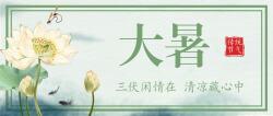 中国风水墨大暑节气公众号首图