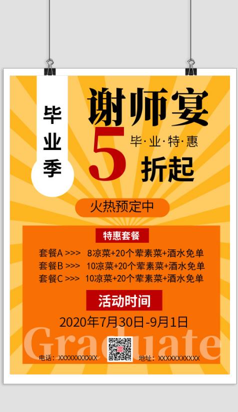 简约黄色谢师宴宣传印刷海报