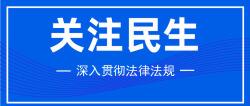 蓝色关注民生贯彻法律法规公众号封面首图