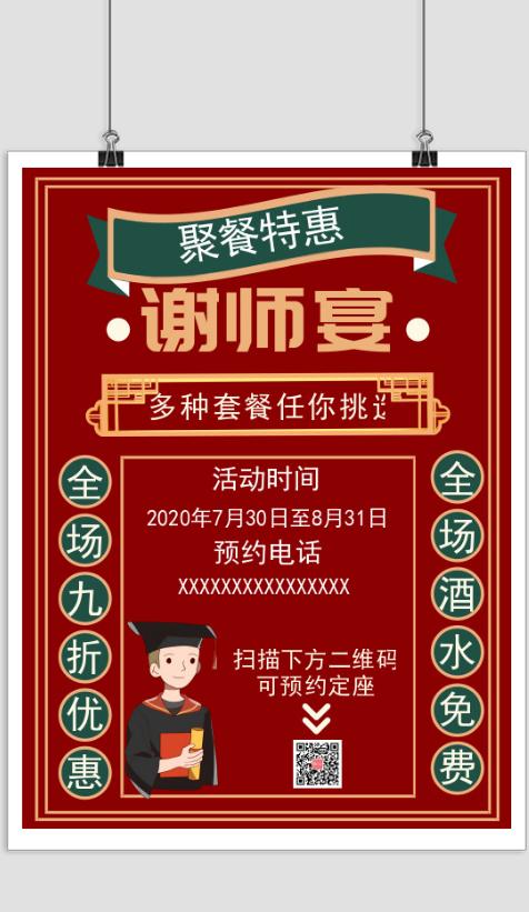 红色复古简约特价谢师宴印刷海报