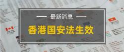 香港国安法最新消息公众号封面首图