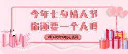 粉色简约七夕情人节表白公众号首图