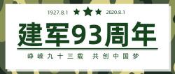 绿色迷彩八一建军93周年公众号首图