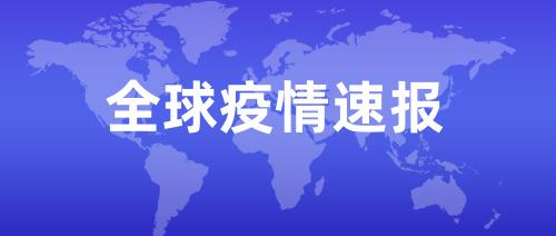 全球疫情速报插画配图微信公众号用图