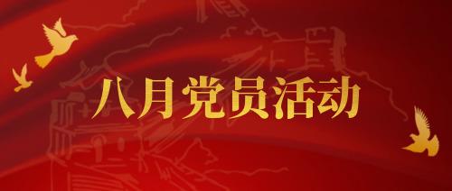 红色主题鸽子元素八月党员活动公众号首图
