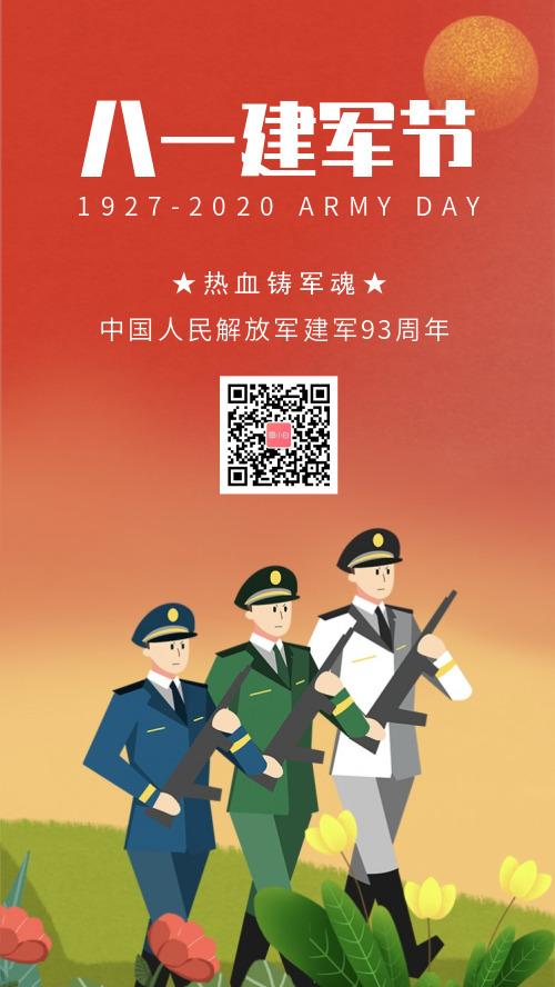 简约卡通军人形象建军节海报