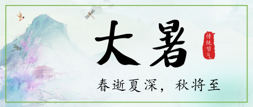 中国风传统节气大暑公众号首图