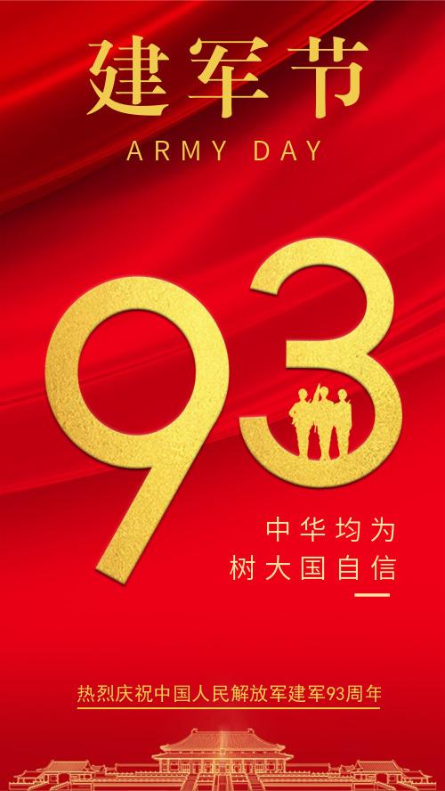 简约八一建军节党政宣传海报