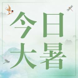 中国风大暑节气公众号封面小图