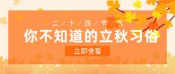 传统立秋节气习俗公众号首图