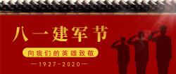 简约红墙背景建军节公众号首图