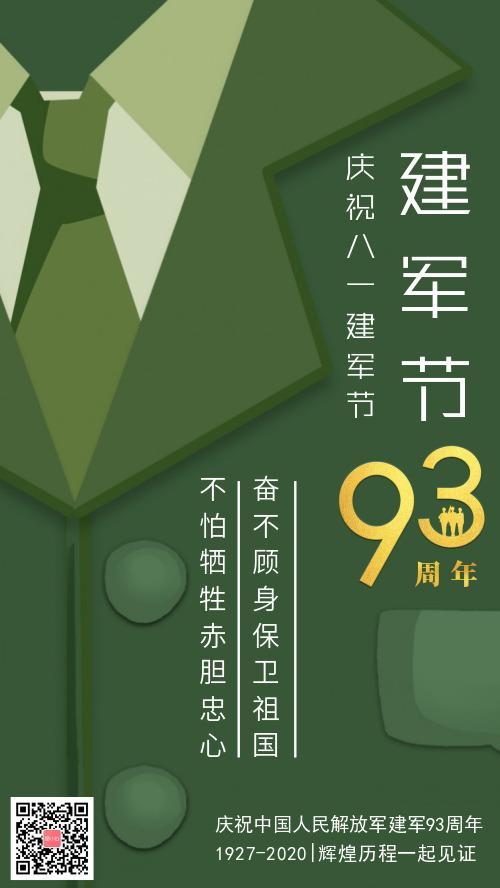简约绿色军装背景八一建军节海报
