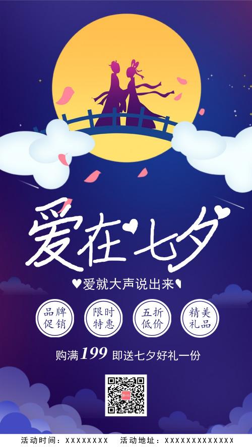 中国风爱在七夕七夕促销活动海报