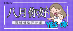 插画卡通紫色八月你好公众号首图