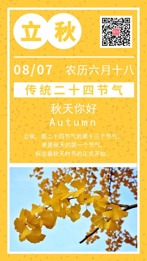黄色简约立秋节气介绍手机海报