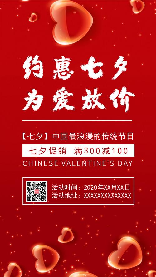 简约约惠七夕为爱放价促销海报