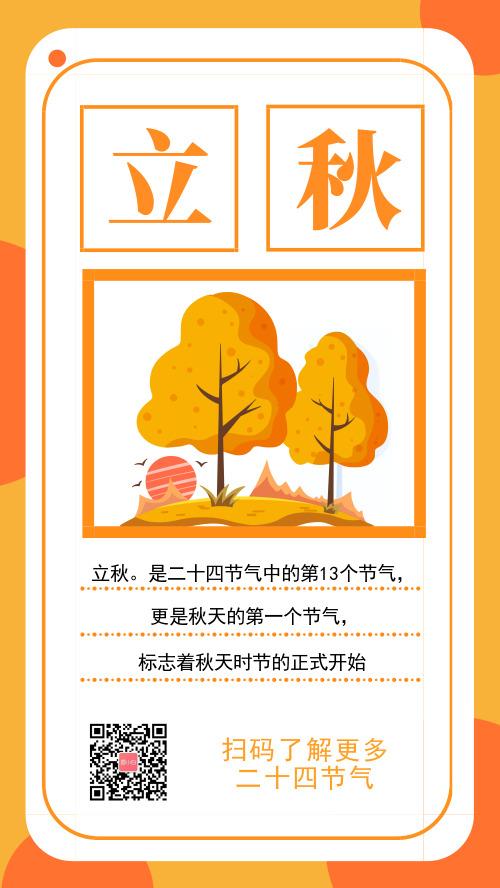 黄色主题简约风立秋节气手机海报