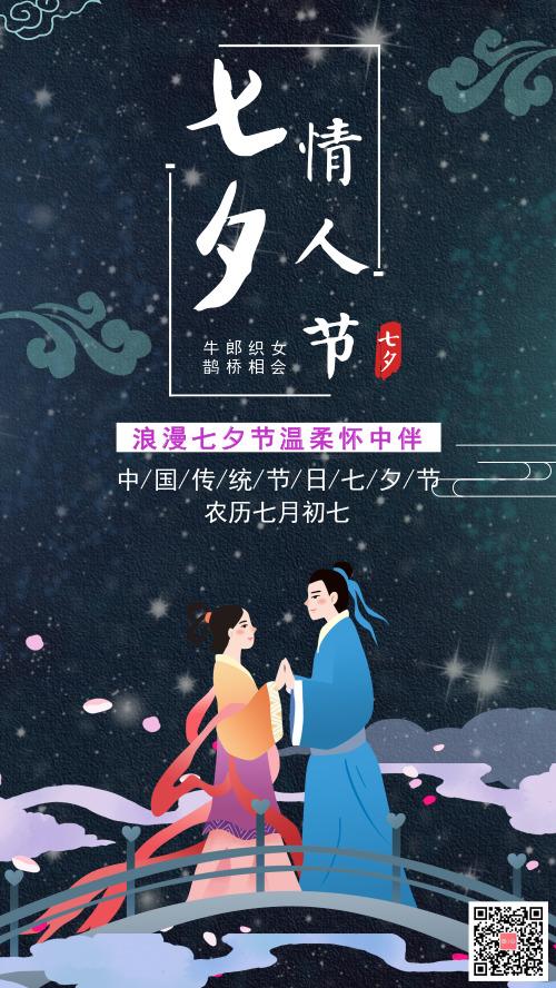 古风背景原创插画七夕节手机海报