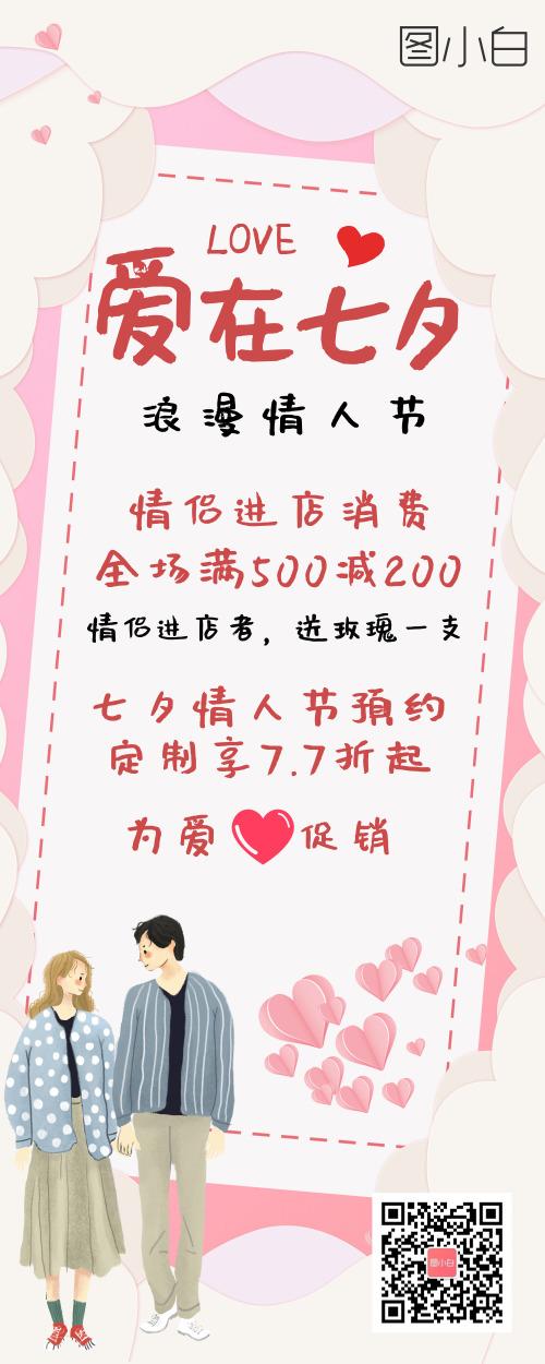 浪漫爱在七夕店铺活动营销长图