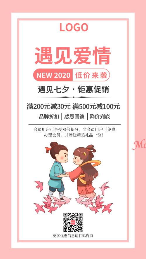 粉色唯美遇见七夕优惠手机海报