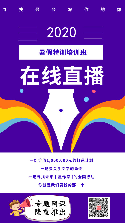 紫色暑假在线培训手机海报
