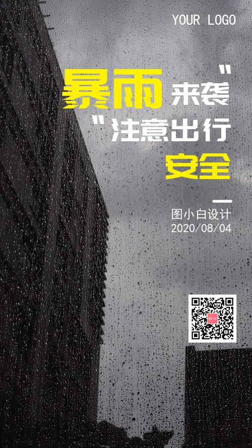 通知暴雨来袭注意安全手机海报