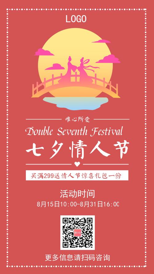 红色主题插画七夕情人节手机海报