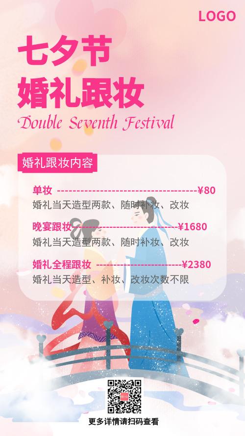 唯美插画背景七夕节化妆手机海报