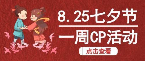 原创插画七夕节活动公众号主图