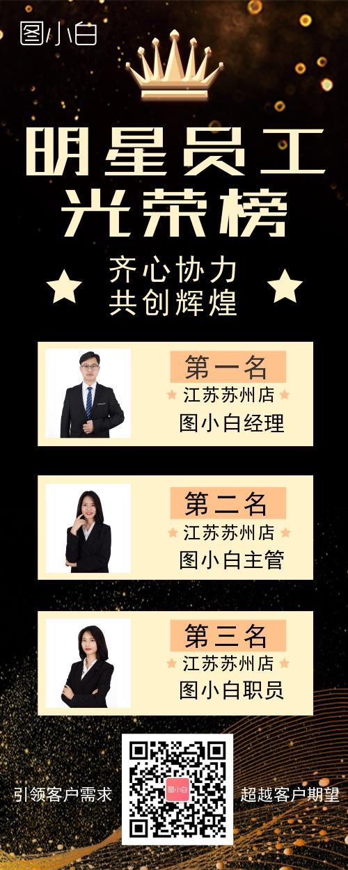黑金明星员工光荣榜营销长图