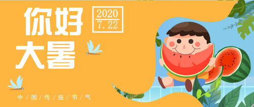 大暑時節節氣吃西瓜可愛公眾號首圖