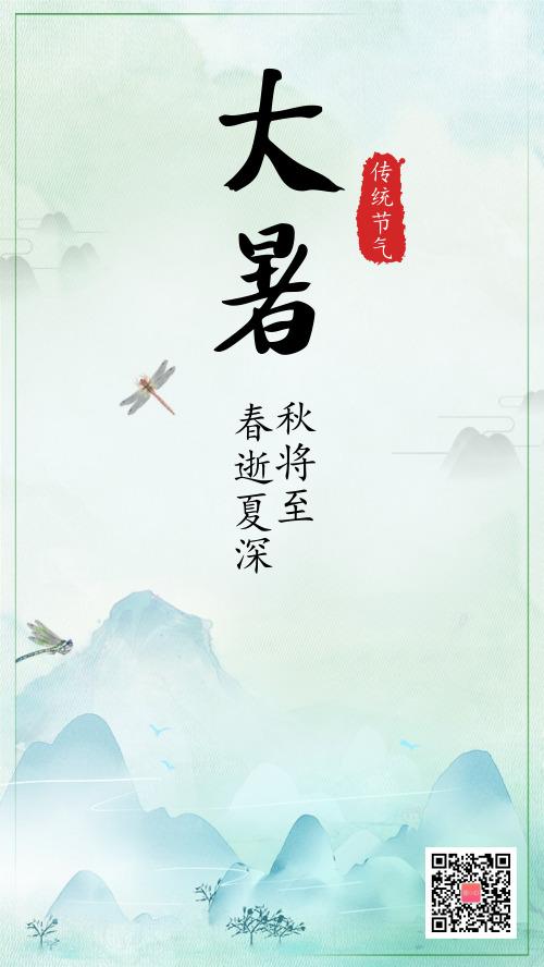 中国风传统节气大暑海报