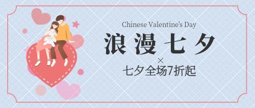 浪漫七夕打折公众号封面首图