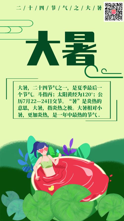 大暑夏天传统节气宣传海报
