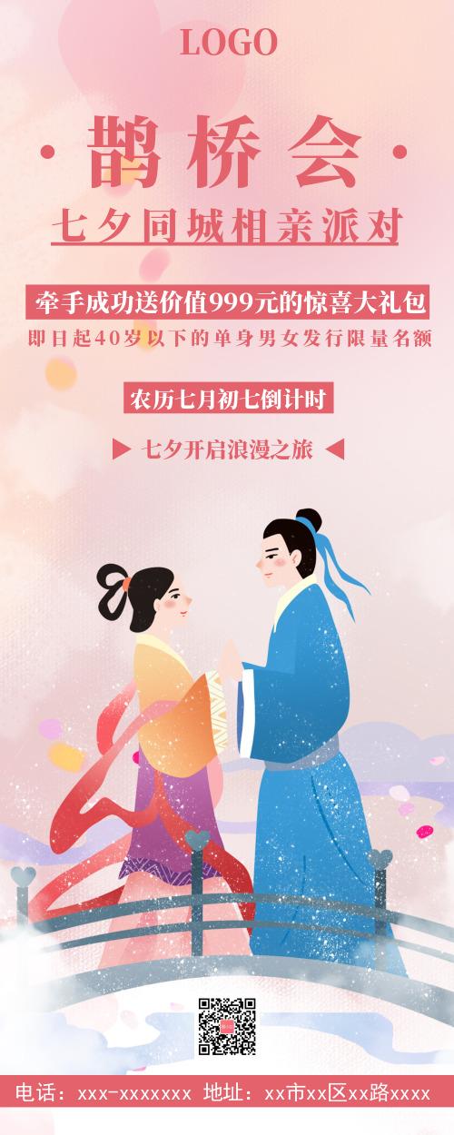 插画唯美鹊桥会七夕活动营销长图