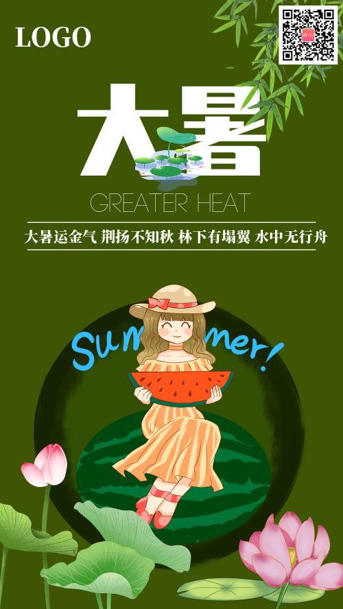 大暑傳統節氣夏天西瓜宣傳海報