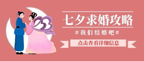 粉色插画七夕求婚攻略公众号首图