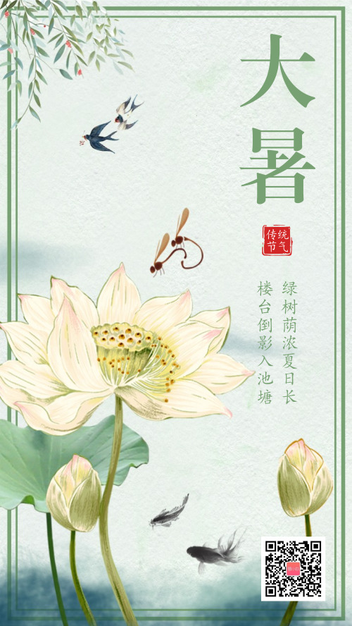 绿色清新中国风水墨大暑节气海报