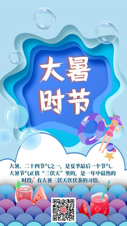 夏天大暑時節節氣卡通宣傳海報